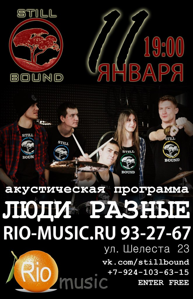 "Афиша Хабаровск 11 ЯНВАРЯ. ""Still Bound"" в RIO-Music"