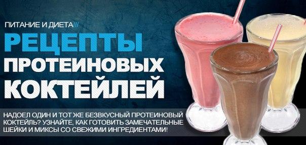 Протеиновый коктейль в домашних условиях для мышц рецепты