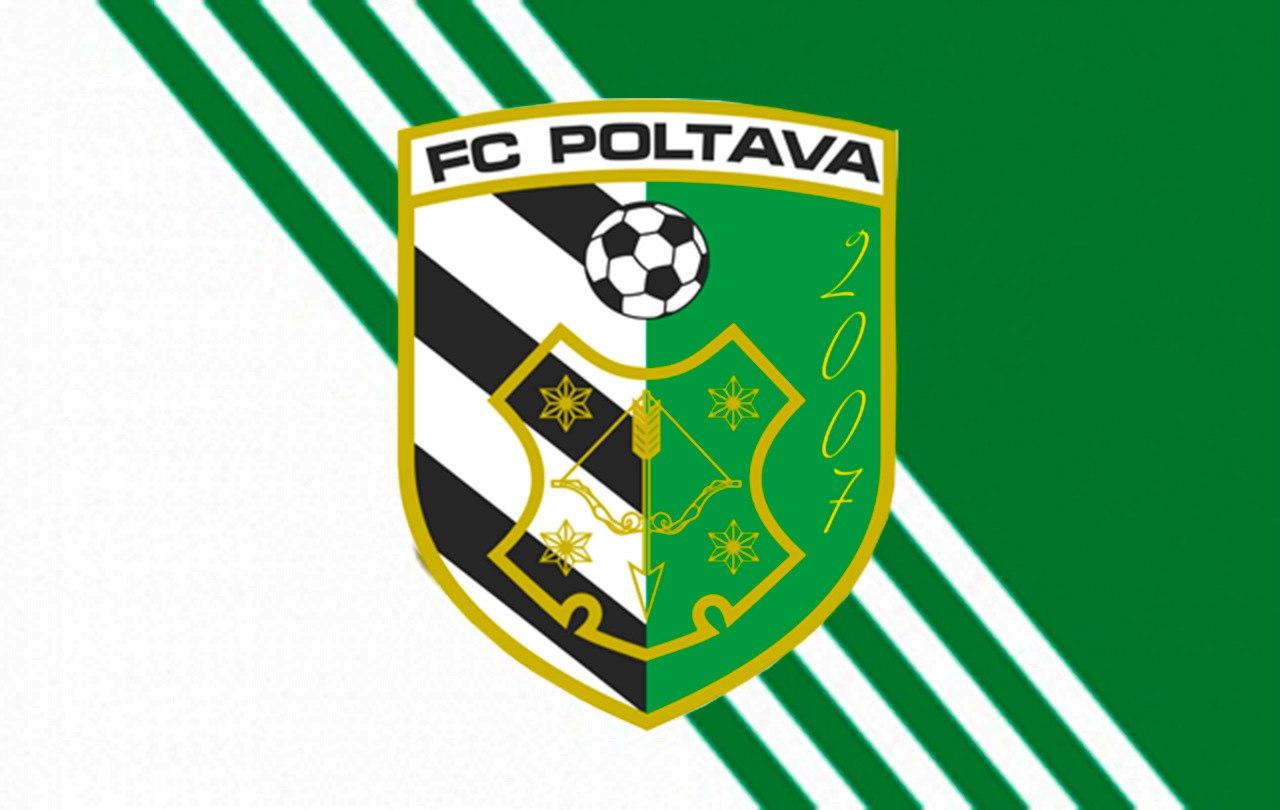 ФК Полтава ушел в отпуск