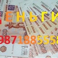 Выдам займ казань предоставил займ или заем