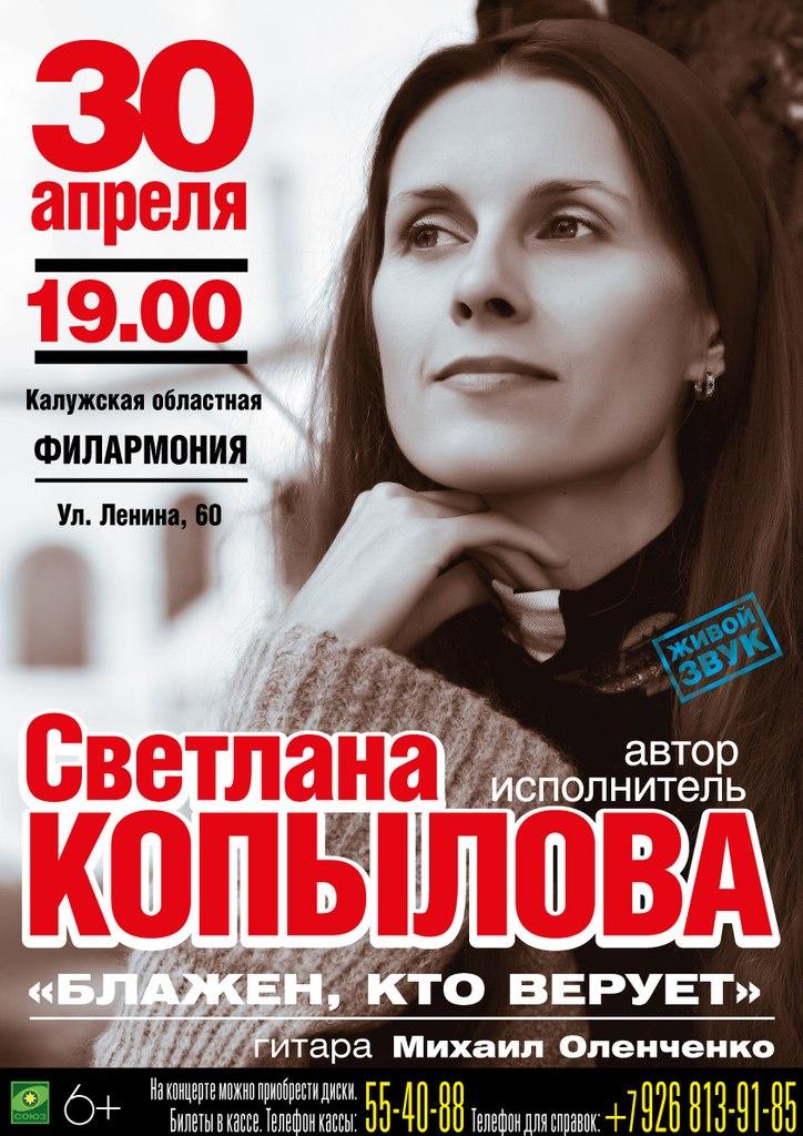 Афиша Калуга Концерт С. Копыловой
