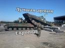 Лучшая армия Европы - армия Украины   Army of Ukraine