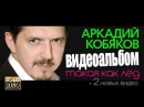 ПРЕМЬЕРА! Аркадий КОБЯКОВ/ВИДЕОАЛЬБОМ