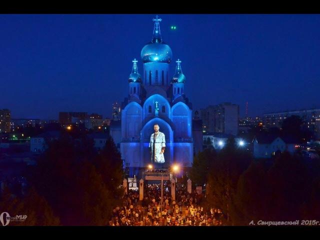 святой Владимир - Креститель Руси - Троице Владимирский собор - г.Новосибирск 28 июля 2015г.