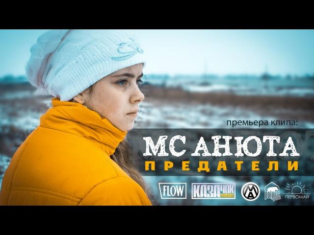 MC Анюта - Предатели