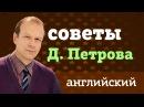 Советы Д. Петрова после окончания
