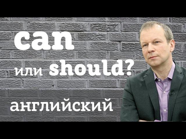 Can и should: вся правда о модальных глаголах. Английский для начинающих