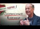 Михаил Задорнов Записные книжки