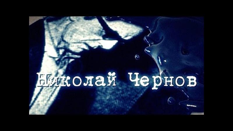 ПРЕДАТЕЛИ. Николай Чернов