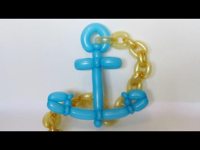 Якорь из воздушных шаров Marine anchor of balloons (Subtitles)
