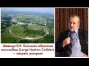 Шемшук В А Большой адронный коллайдер Large Hadron Collider секрет раскрыт