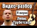 Как играть песню Я верю Ляпис Трубецкой(урок на гитаре для начинающих) Без БАРРЭ