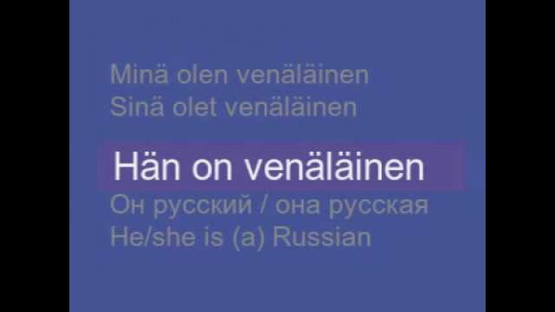 Финский язык для чайников часть 4 глагол быть olla
