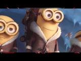 Миньоны в Кино - Русский Трейлер 2015