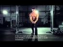 Greg Plitt - MFT 28 тренировка груди(русские субтитры)