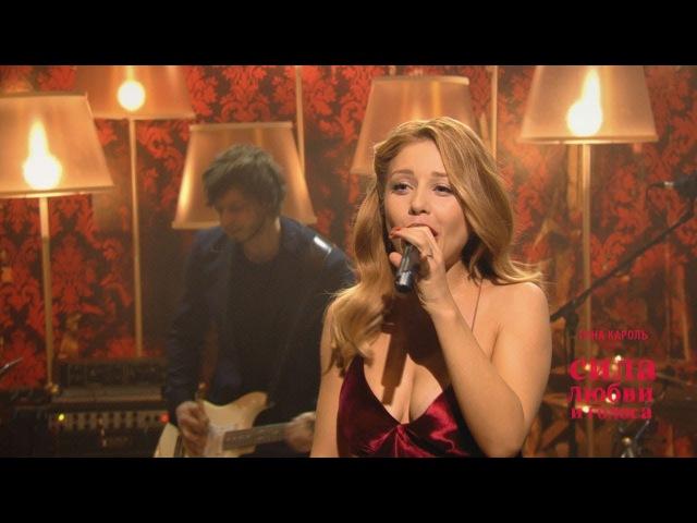 Тина Кароль — Жизнь продолжается (Live)