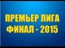 Жайдарман. Премьер лига. Финал - 2015