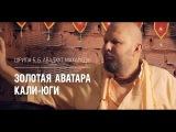 Свами Авадхут | Золотая аватара кали-юги