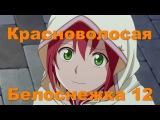 Аниме: Красноволосая принцесса  Белоснежка -12 серия
