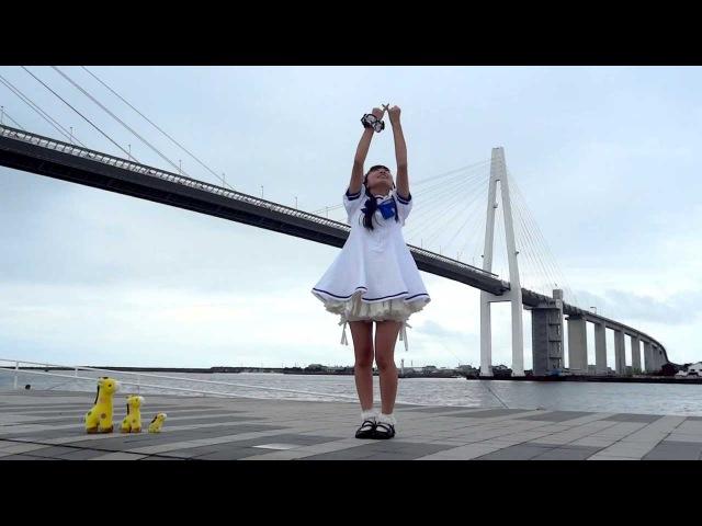 【彩りりあ】 水色サマーデイズ ギガンティックO.T.N GIFT 踊ってみた 123