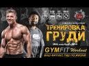 Тренировка груди от Стива Кука и Чарльза Гласса (RUS, канал GymFit INFO)