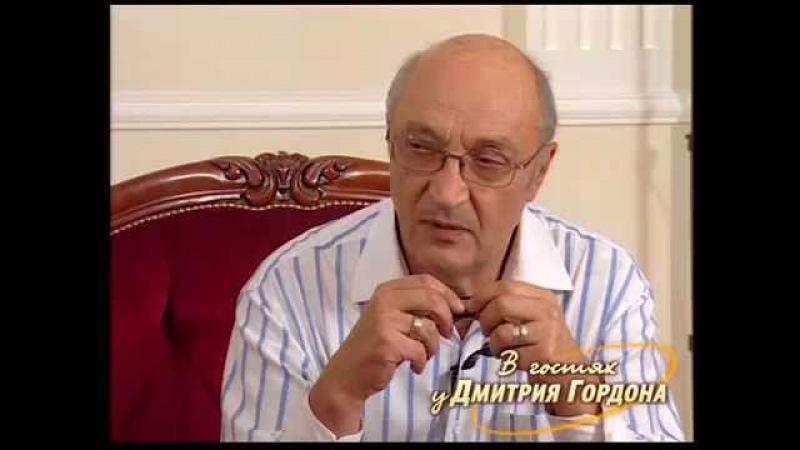 Михаил Козаков. В гостях у Дмитрия Гордона. 1/3 (2008)