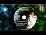 Аудиокнига «Откровение» Светлана Левашова. Часть 8