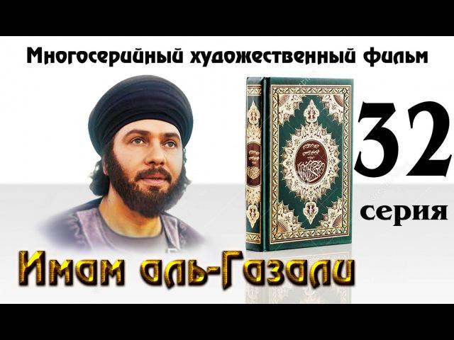 Довод Ислама Имам аль Газали 32 серия