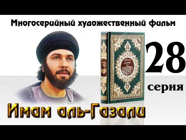 Довод Ислама Имам аль Газали 28 серия