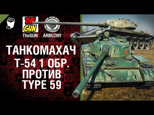 Т-54 первый обр. против Type 59 - Танкомахач №42 - от ARBUZNY и TheGUN [World of Tanks]