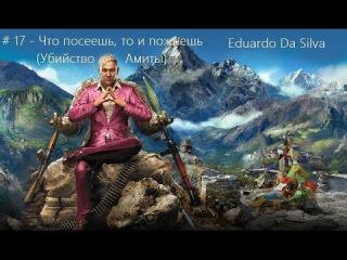 Прохождение Far Cry 4 на русском - Что посеешь, то и пожнешь (Убийство Амиты) # 17
