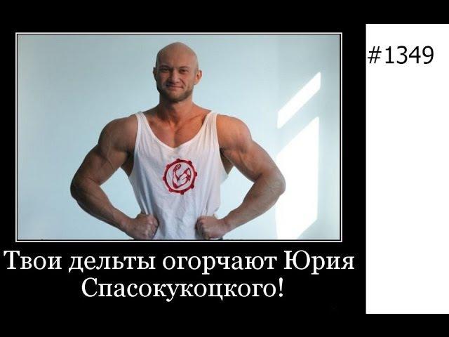 Как накачать плечи - Методика Юрия Спасокукоцкого для средних и задних дельт