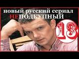 Неподкупный 13 серия (Криминальный детектив 2015) фильм кино сериал смотреть онлайн