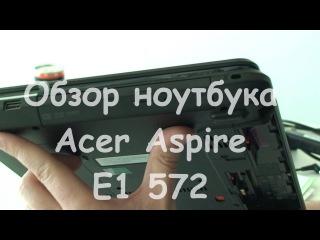 Обзор недорогого ноутбука Acer Aspire E1 572G - Бюджетный компактный ноутбук Acer Aspire E1 572G