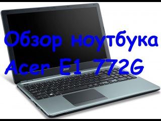 E1 772G Acer Aspire - Обзор современного ноутбука, видео карта GeForce 820M, модель Acer E1 772G