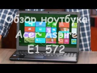 Acer Aspire E1 572: Мини Обзор - Ноутбук Acer Aspire E1 572