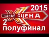 Главная сцена. 2 Полуфинал 26.12.2015 Glavnaya Scena