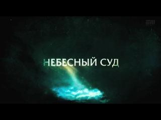 Небесный суд - Серия 1 (2011)