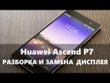Huawei Ascend P7 - замена Экрана (Дисплея) . Пошаговая инструкция. Купить за 1000 грн. http://vk.com/market-106922881?w=product-