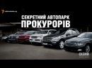 Секретний автопарк прокурорів Михайло Ткач СХЕМИ