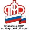 Pensionny-Fond Irkutsk