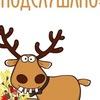 подслушано в Новочебоксарске