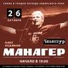 """Олег """"МАНАГЕР"""" Судаков в Гродно 26 октября"""
