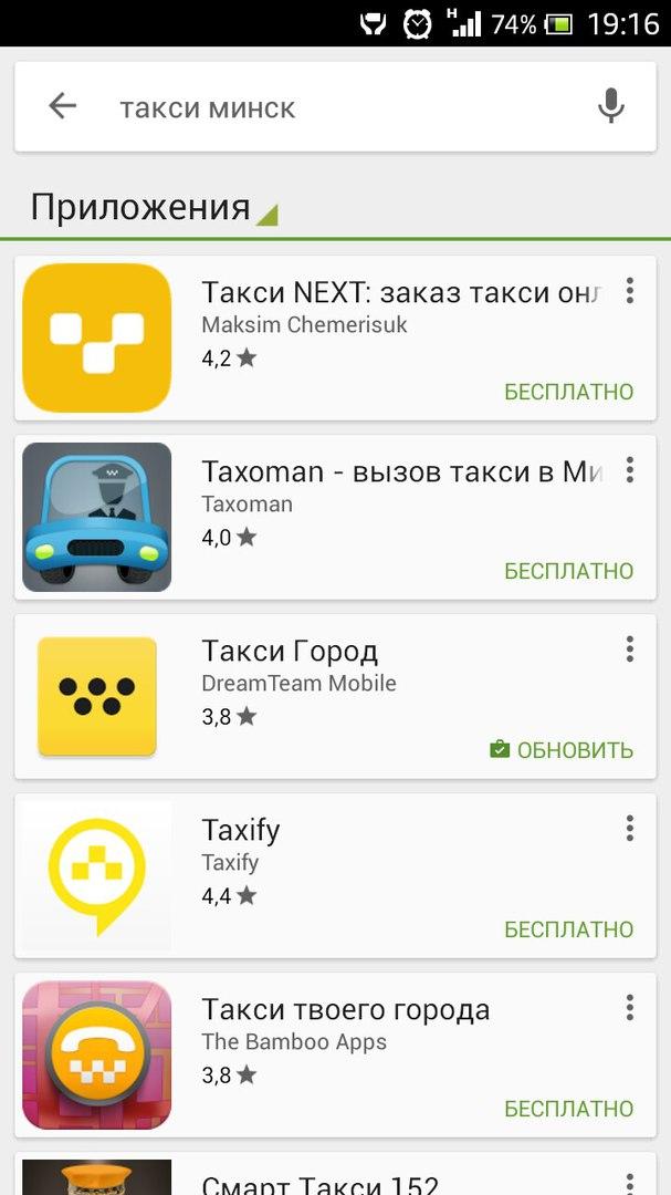 Такси Город в поисковой выдаче