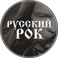 Русский рок скачать бесплатно торрент