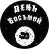 ДеньВосьмой [official community]