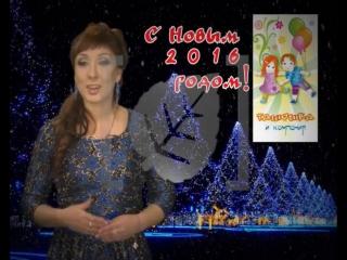 Танюшка и компания Новогоднее поздравление.