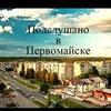 Подслушано в Первомайске :)