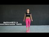 Как похудеть за 4 минуты
