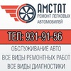 Гатчина автосервис Амстат - Ремонт автомобилей